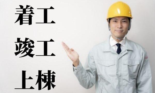「着工・竣工・上棟」の違いは?意味と使い方を解説!|類義語・例文
