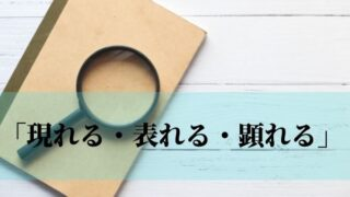 「現れる・表れる・顕れる」意味の違いは?使い方を例文つきで解説!